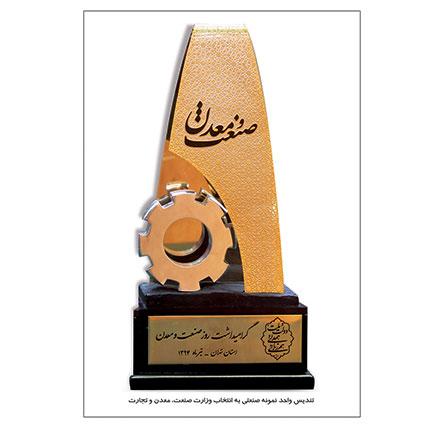 Awards 05